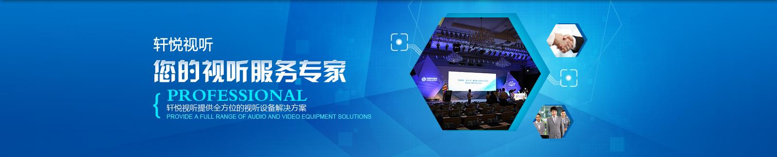 www.yzc88.cc_亚洲城提供北京同声传译、广州同传设备