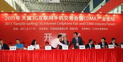 ca88亚洲城娱乐最新备用网址下载_中国电信CDMA高峰论坛