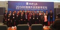 亚洲城备用网址,www.yzc88.cc,ca88亚洲城娱乐最新备用网址下载_中国海外投资新年论坛